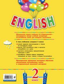 Обложка сзади ENGLISH. 2 класс. Учебник. Часть 2 + компакт-диск MP3 И.Н. Верещагина, Н.В. Уварова