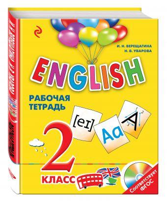 ENGLISH. 2 класс. Рабочая тетрадь + СD Верещагина И.Н., Уварова Н.В.