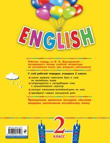 Обложка сзади ENGLISH. 2 класс. Рабочая тетрадь + компакт-диск MP3 И.Н. Верещагина, Н.В. Уварова