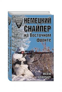 Оллерберг Й. - Немецкий снайпер на Восточном фронте обложка книги