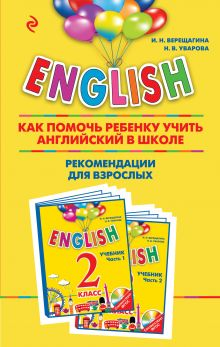 """ENGLISH. 2 класс. Как помочь ребенку учить английский в школе. Рекомендации для взрослых к комплекту пособий """"ENGLISH. 2 класс"""""""