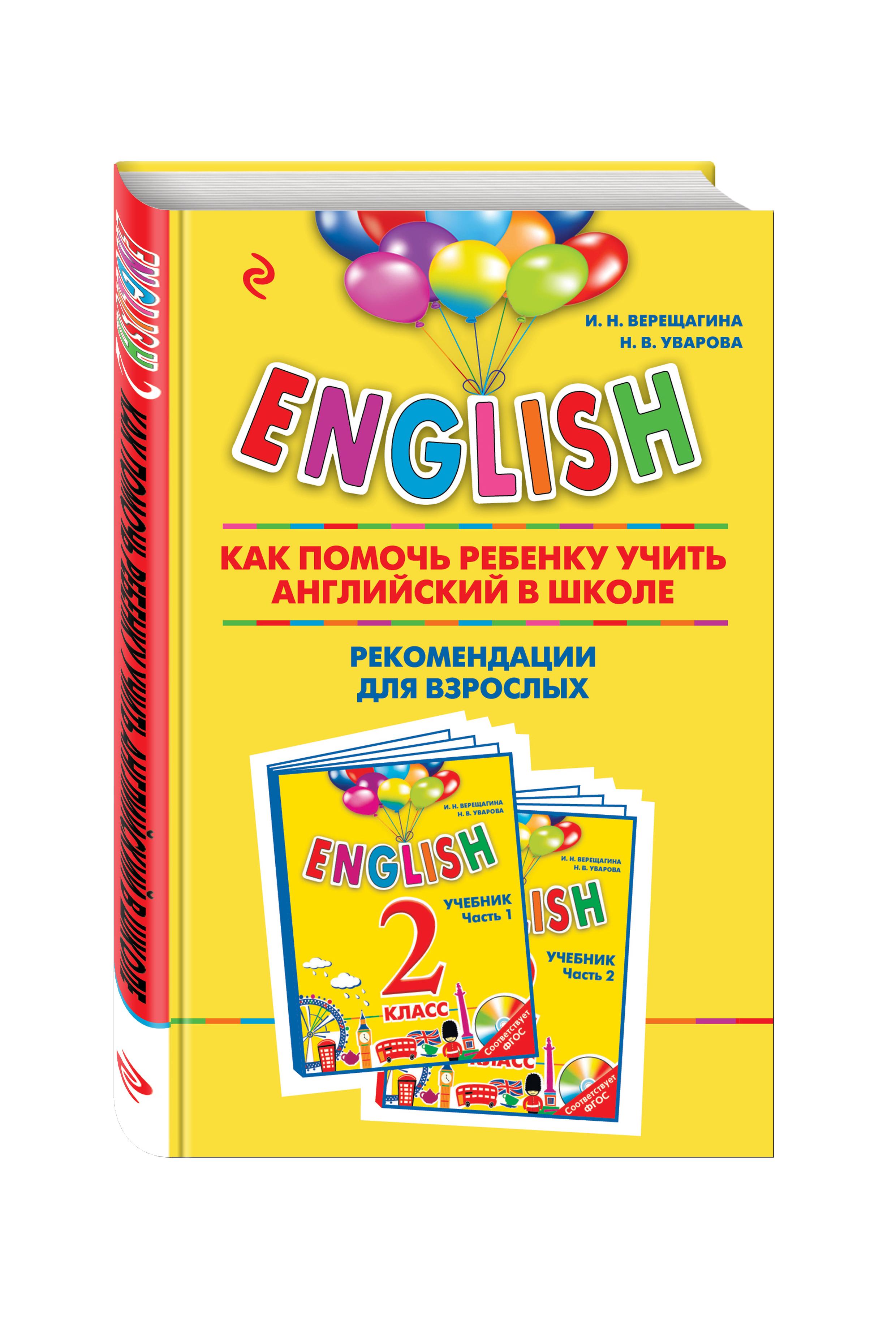 """ENGLISH. 2 класс. Как помочь ребенку учить английский в школе. Рекомендации для взрослых к комплекту пособий """"ENGLISH. 2 класс"""" ( И.Н. Верещагина, Н.В. Уварова  )"""