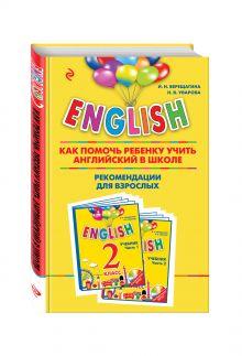 Верещагина И.Н., Уварова Н.В. - ENGLISH. 2 класс. Как помочь ребенку учить английский в школе. Рекомендации для взрослых к комплекту пособий ENGLISH. 2 класс обложка книги