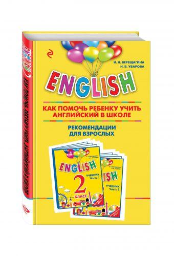 """ENGLISH. 2 класс. Как помочь ребенку учить английский в школе. Рекомендации для взрослых к комплекту пособий """"ENGLISH. 2 класс"""" Верещагина И.Н., Уварова Н.В."""