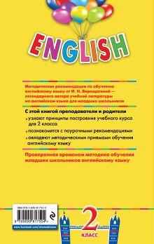 Обложка сзади ENGLISH. 2 класс. Как помочь ребенку учить английский в школе. Рекомендации для взрослых к комплекту пособий