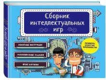 - Сборник интеллектуальных игр обложка книги