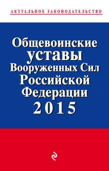 - Общевоинские уставы Вооруженных сил Российской Федерации 2015 год обложка книги