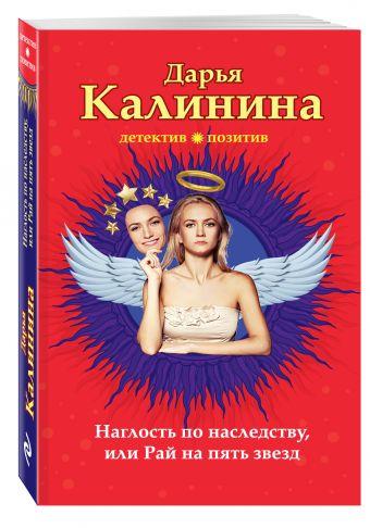 Наглость по наследству, или Рай на пять звезд Калинина Д.А.