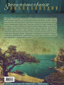 Обложка сзади Легенды и мифы Крыма. 2-е издание Татьяна Калинко