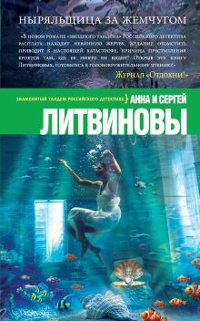 Литвинова А.В., Литвинов С.В. - Ныряльщица за жемчугом обложка книги