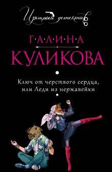Куликова Г.М. - Ключ от черствого сердца, или Леди из нержавейки обложка книги