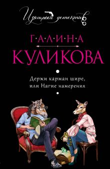 Куликова Г.М. - Держи карман шире, или Нагие намерения обложка книги