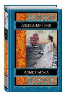 Грин А.С. - Алые паруса обложка книги