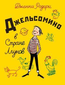 Джельсомино в Стране Лгунов (ил. Р. Вердини)