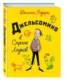 Родари Дж. - Джельсомино в Стране Лгунов (ил. Р. Вердини) обложка книги