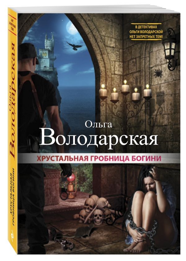Хрустальная гробница богини Володарская О.