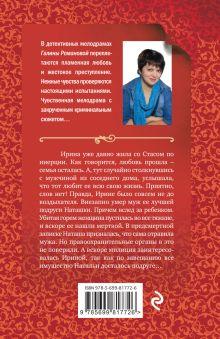 Обложка сзади Рыцарь чужой мечты Галина Романова