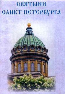 - Святыни Санкт-Петербурга обложка книги