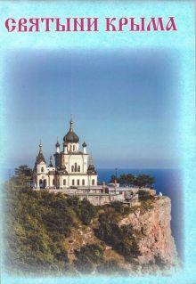 - Святыни Крыма обложка книги