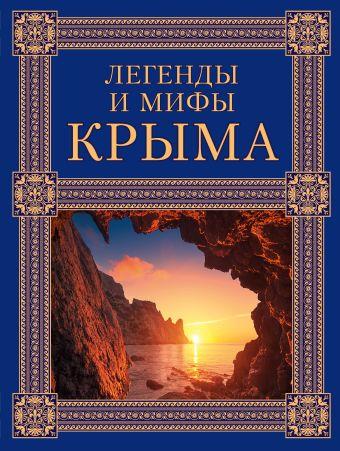 Легенды и мифы Крыма. 2-е издание Калинко Т.Ю.
