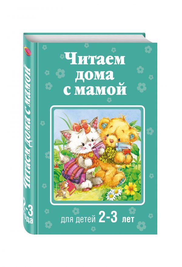 Читаем дома с мамой: для детей 2-3 лет Усачев А.А., Александрова З.Н., Козлов С.Г.