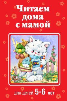 Читаем дома с мамой: для детей 5-6 лет