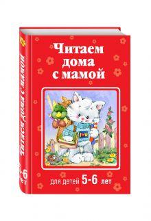 Лунин В., Усачев А., Аким Я.Л. - Читаем дома с мамой: для детей 5-6 лет обложка книги