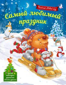 Воробьева Н.М. - Самый любимый праздник обложка книги