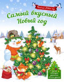 Воробьева Н.М. - Самый вкусный Новый год обложка книги
