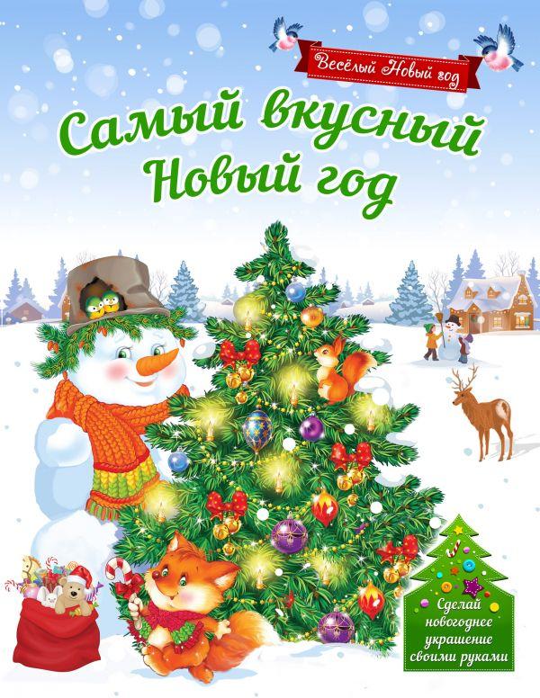 Самый вкусный Новый год Воробьева Н.М.