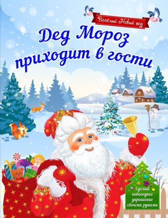 Дед Мороз приходит в гости Воробьева Н.М.