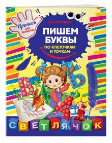 Георгиева М.О. - Пишем буквы по клеточкам и точкам обложка книги