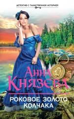 Князева А. - Роковое золото Колчака обложка книги