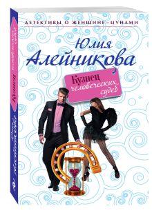 Алейникова Ю. - Кузнец человеческих судеб обложка книги