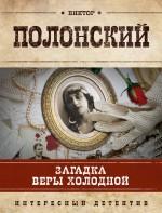 Обложка Загадка Веры Холодной Виктор Полонский