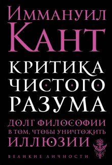Обложка Критика чистого разума Иммануил Кант