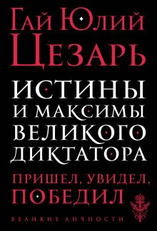 Обложка Истины и максимы великого диктатора Цезарь Г.Ю.