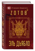 Зотов (Zотов) Г.А. - Эль Дьябло' обложка книги
