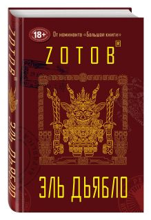 Зотов (Zотов) Г.А. - Эль Дьябло обложка книги