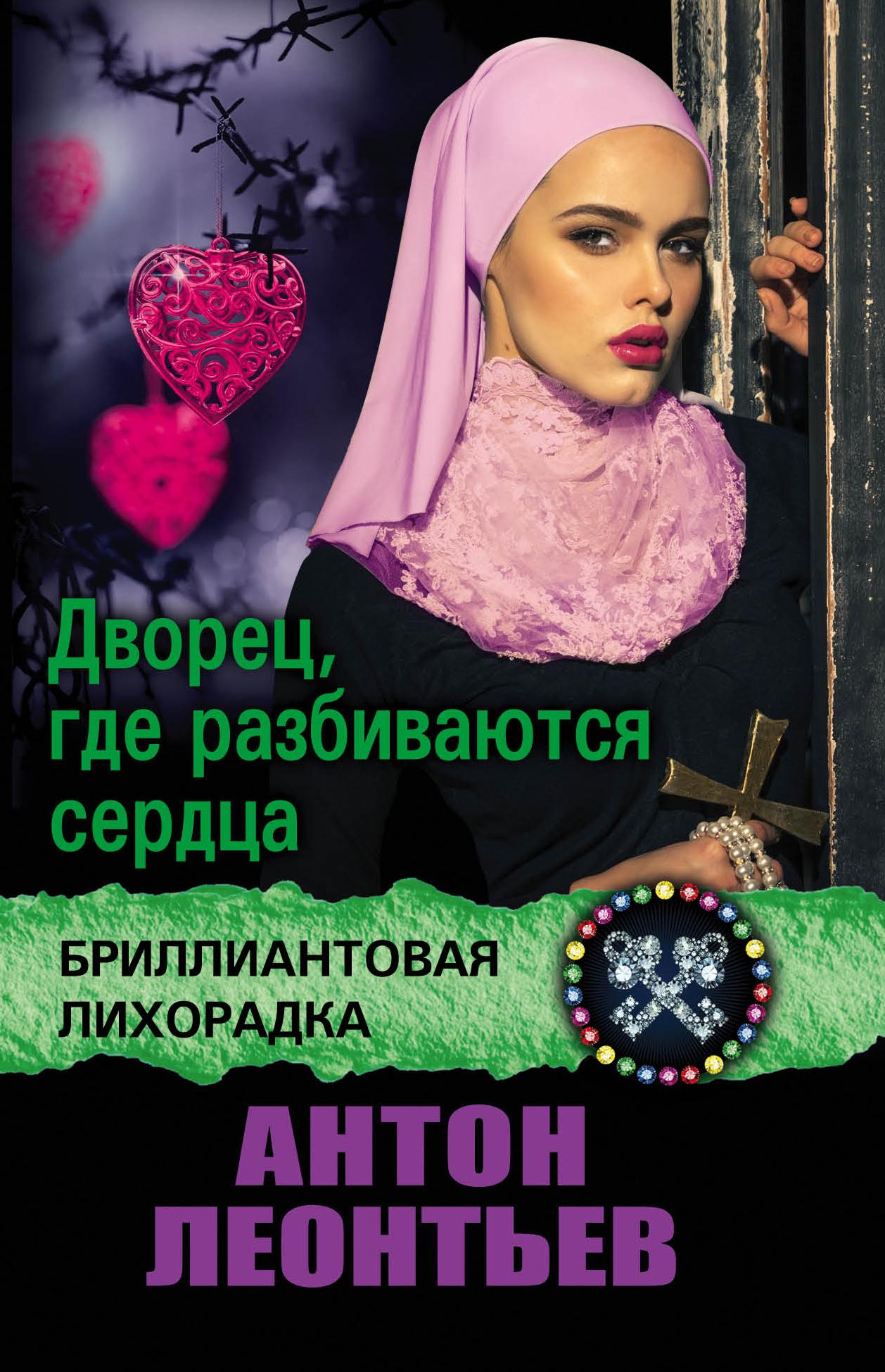 Дворец, где разбиваются сердца от book24.ru
