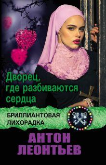 Леонтьев А.В. - Дворец, где разбиваются сердца обложка книги