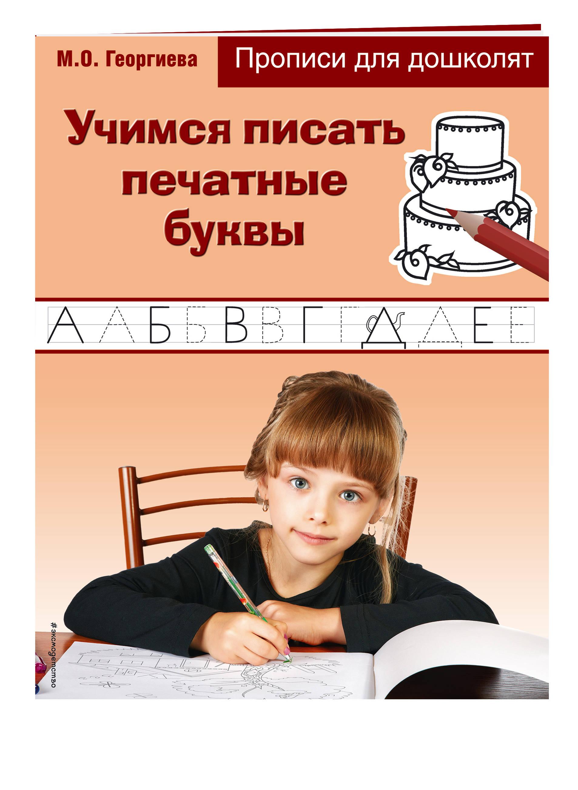 Учимся писать печатные буквы ( Георгиева М.О.  )