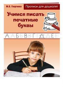 Георгиева М.О. - Учимся писать печатные буквы обложка книги