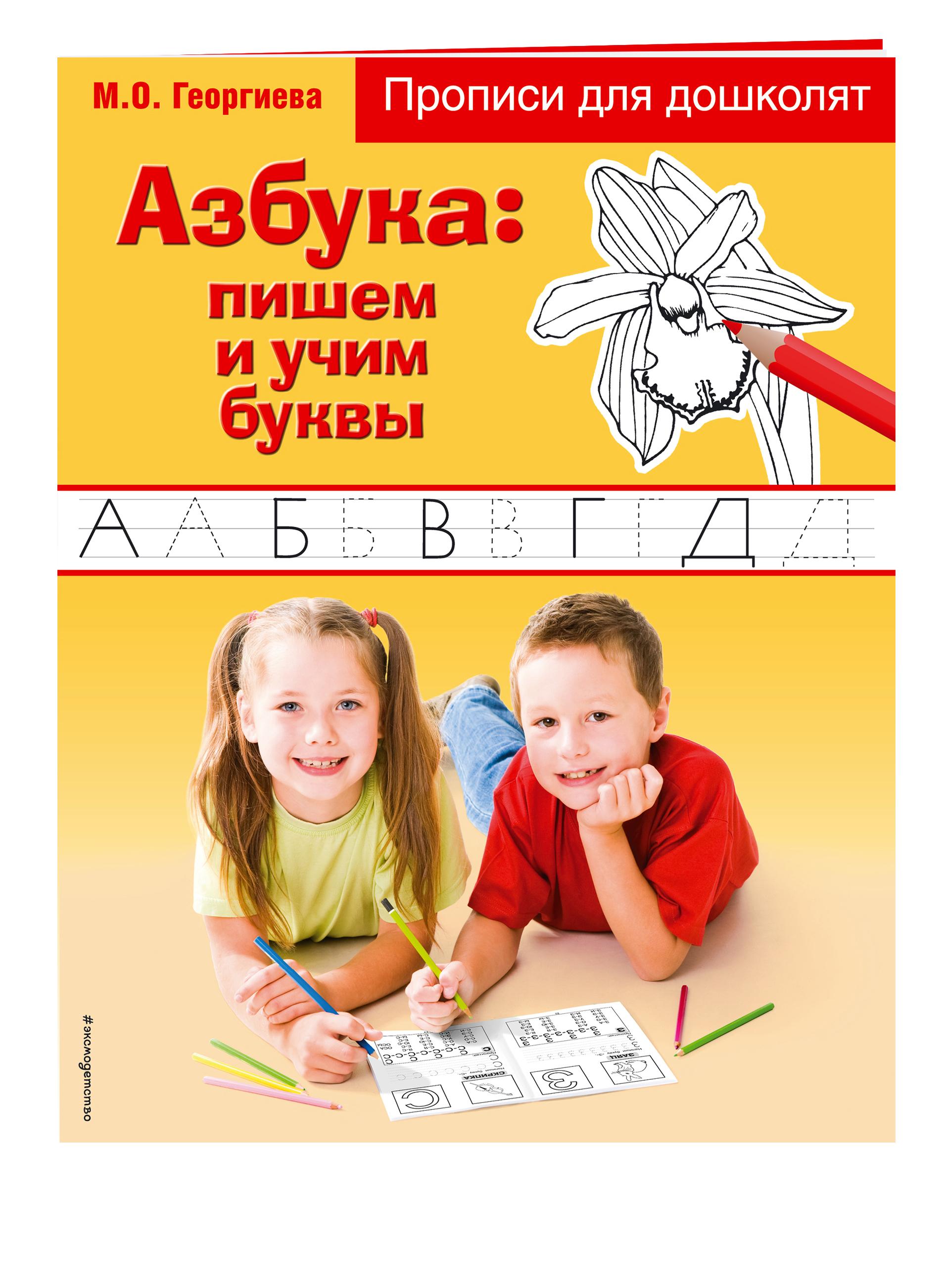 Азбука: пишем и учим буквы
