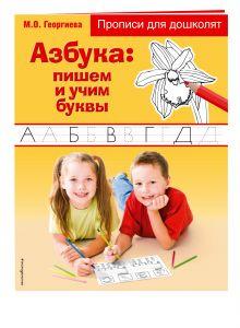 Георгиева М.О. - Азбука: пишем и учим буквы обложка книги