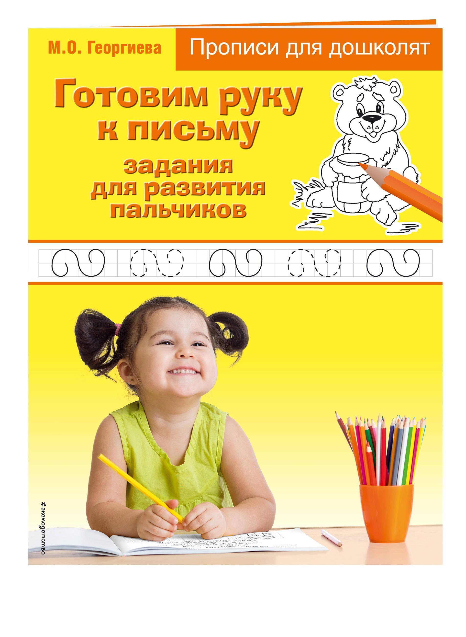 Готовим руку к письму: задания для развития пальчиков ( Георгиева М.О.  )