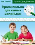 Уроки письма для самых маленьких от ЭКСМО