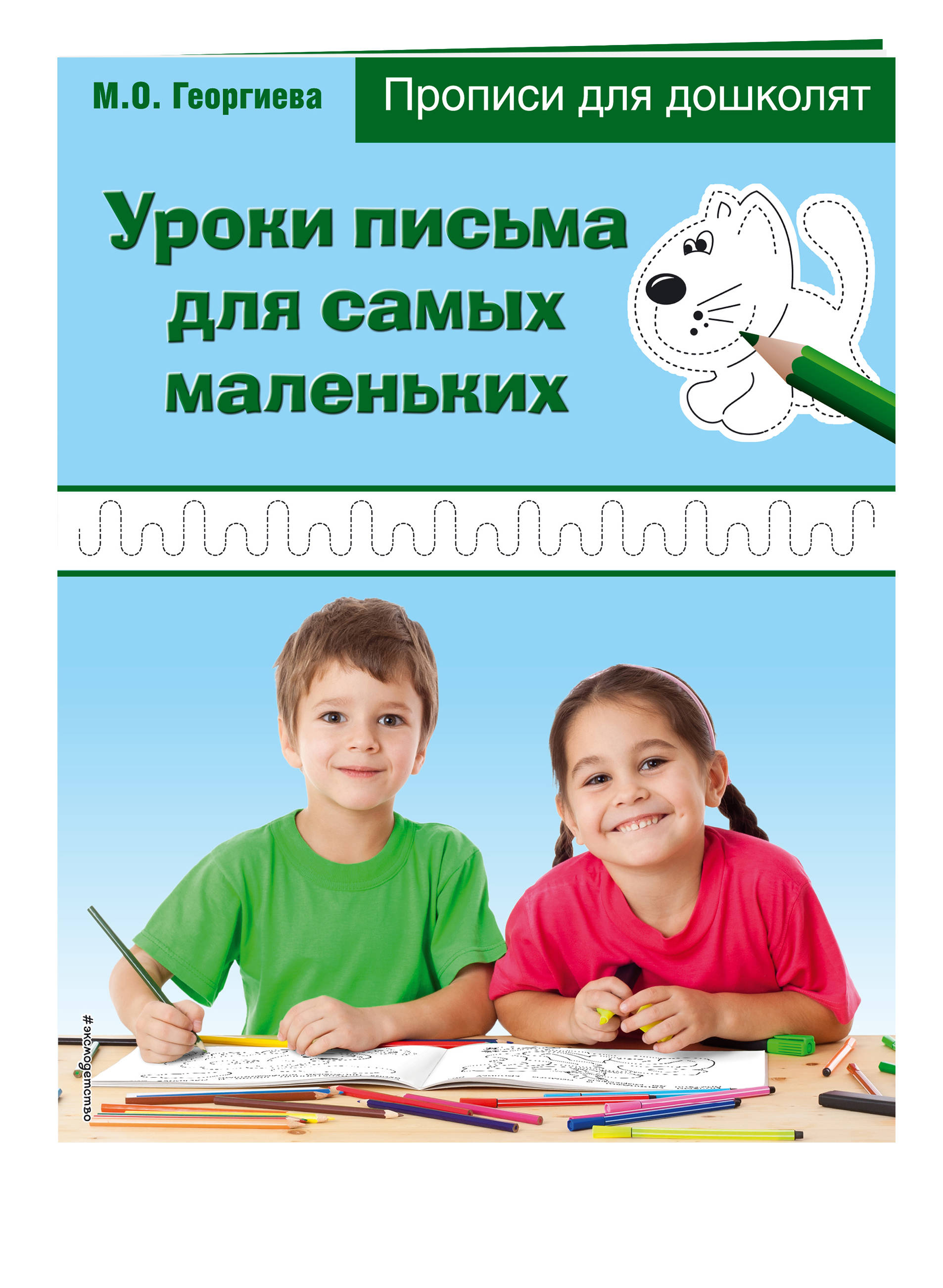 Уроки письма для самых маленьких ( Георгиева М.О.  )