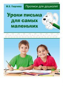 Георгиева М.О. - Уроки письма для самых маленьких обложка книги