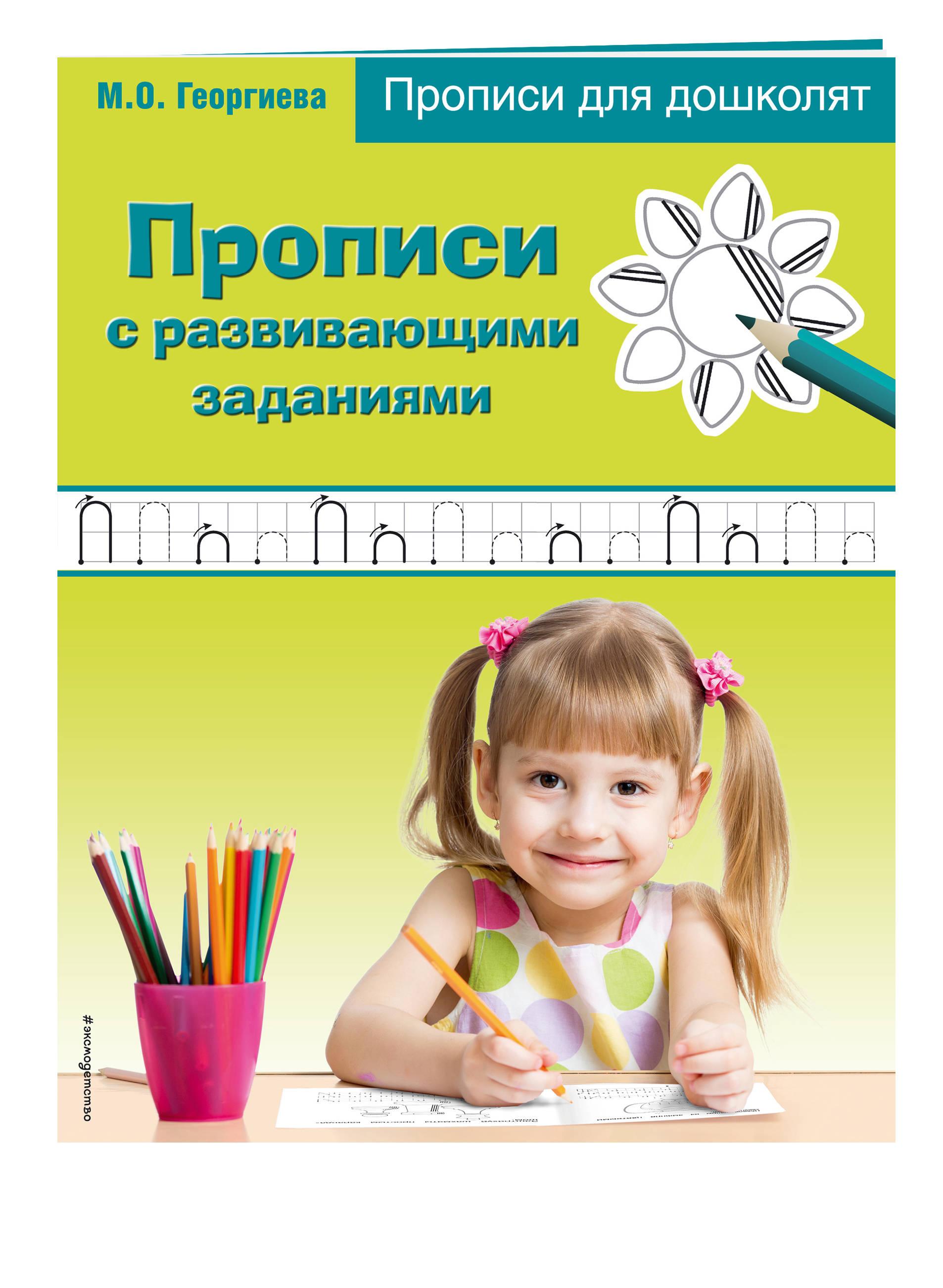 Прописи с развивающими заданиями ( Георгиева М.О.  )